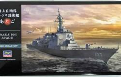 IJN Battleship DDG Atago 1/450